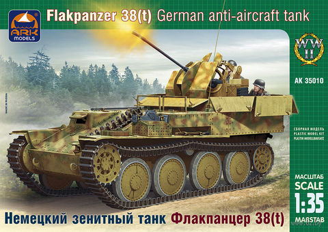 Немецкий зенитный танк Флакпанцер 38(t) (масштаб: 1/35)