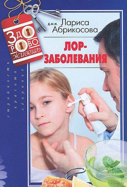 Лор-заболевания. Лариса Абрикосова