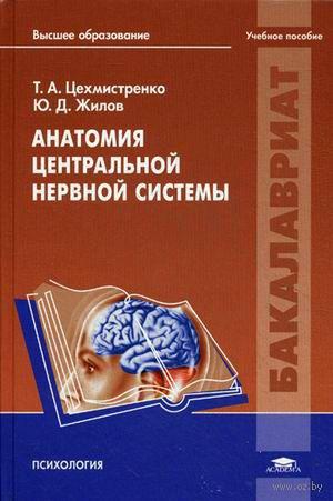 Анатомия центральной нервной системы. Татьяна Цехмистренко, Юрий Жилов