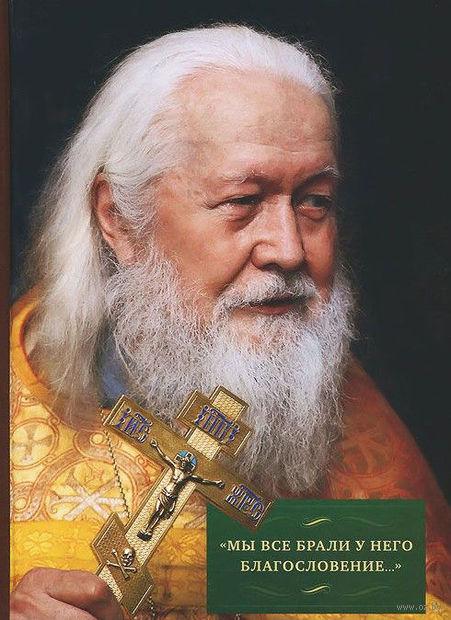 Мы все брали у него благословение... Жизнь и служение протоиерия Виктора Шиповальникова — фото, картинка