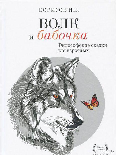 Волк и Бабочка. Иван Борисов