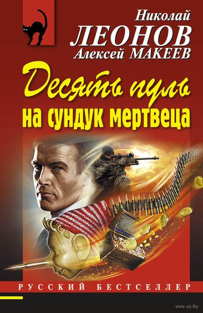 Десять пуль на сундук мертвеца (м). Алексей Макеев, Николай Леонов