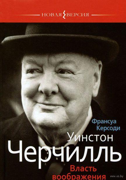 Уинстон Черчилль. Власть воображения. Франсуа Керсоди