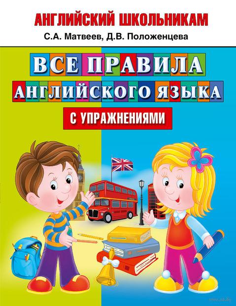Все правила английского языка с упражнениями. Сергей Матвеев