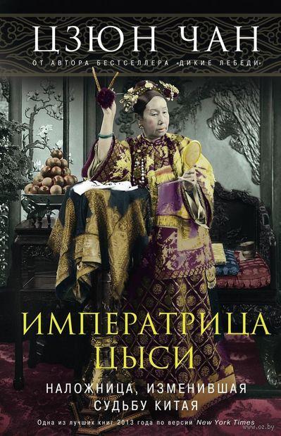 Императрица Цыси. Наложница, изменившая судьбу Китая. Юн Чжан