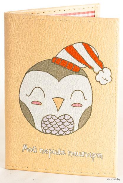 """Обложка на паспорт """"Мой першы пашпарт"""" (пингвинчик) — фото, картинка"""