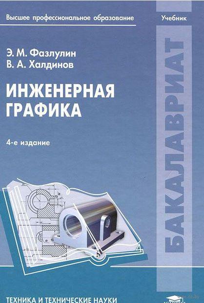Инженерная графика. Энвер Фазлулин, Виктор Халдинов