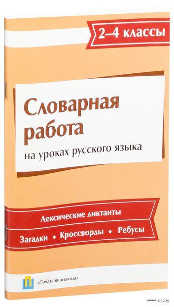 Словарная работа на уроках русского языка. 2-4 классы. С. Володькова