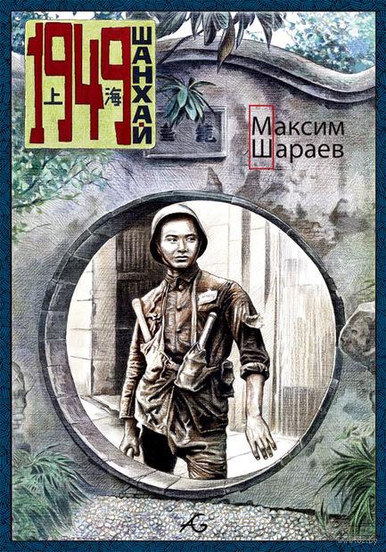 1949 Шанхай. Максим Шараев