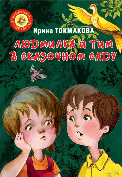 Людмилка и Тим в сказочном саду — фото, картинка