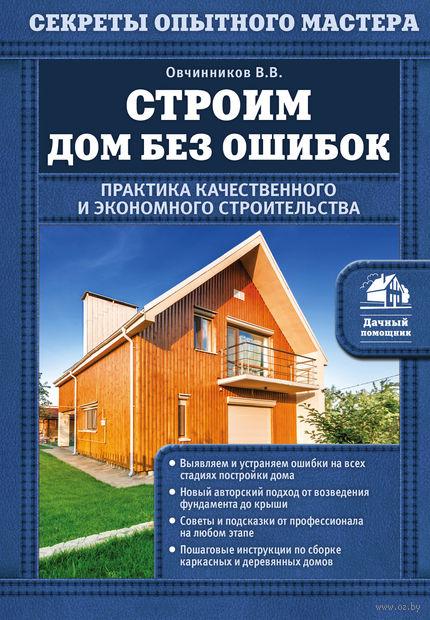 Строим дом без ошибок. Практика качественного и экономного строительства — фото, картинка
