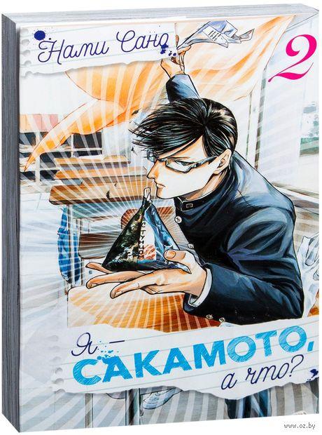 Я - Сакамото, а что? Том 2 — фото, картинка