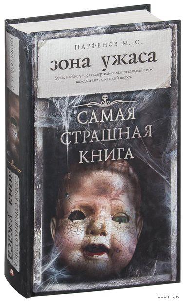 Зона ужаса. Михаил Парфенов