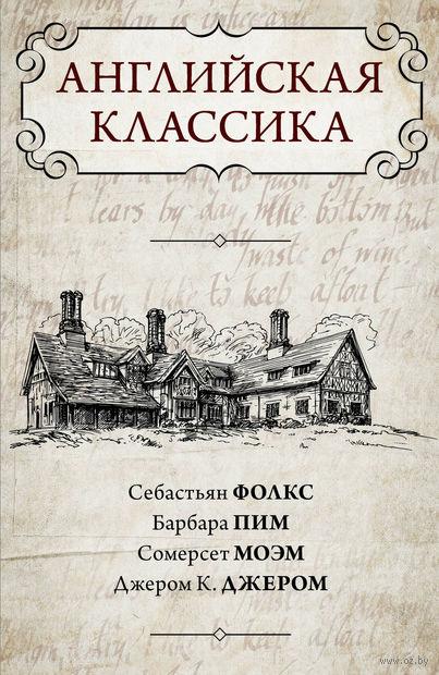 Английская классика (Комплект из 4-х книг) — фото, картинка