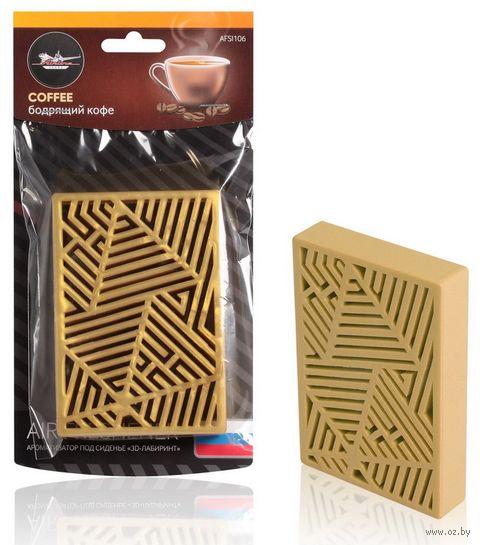 "Ароматизатор ""3D-лабиринт"" (бодрящий кофе; арт. AFSI106) — фото, картинка"