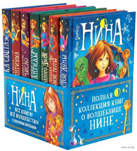 Нина. Полное собрание (комплект из 7 книг) — фото, картинка