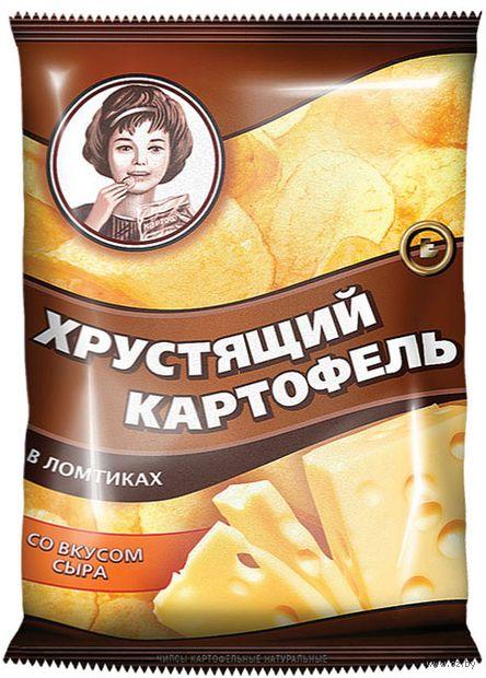 """Чипсы картофельные """"Хрустящий картофель. Со вкусом сыра"""" (70 г) — фото, картинка"""