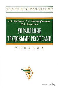 Управление трудовыми ресурсами. Ардальон Кибанов, Е. Митрофанова, И. Эсаулова