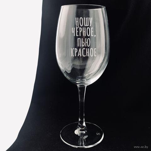 "Бокал для вина ""Ношу чёрное, пью красное"" (615 мл) — фото, картинка"