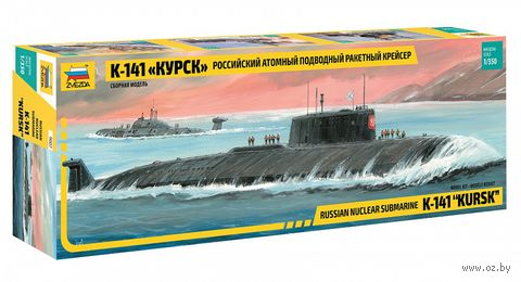"""Сборная модель """"Российский атомный подводный ракетный крейсер К-141 """"Курск"""" (масштаб: 1/350) — фото, картинка"""