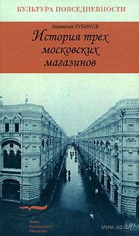 История трех московских магазинов. Анатолий Рубинов