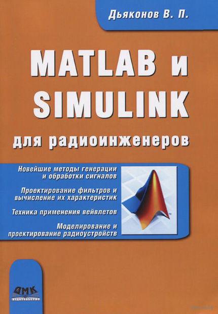 Matlab и Simulink для радиоинженеров. Владимир Дьяконов