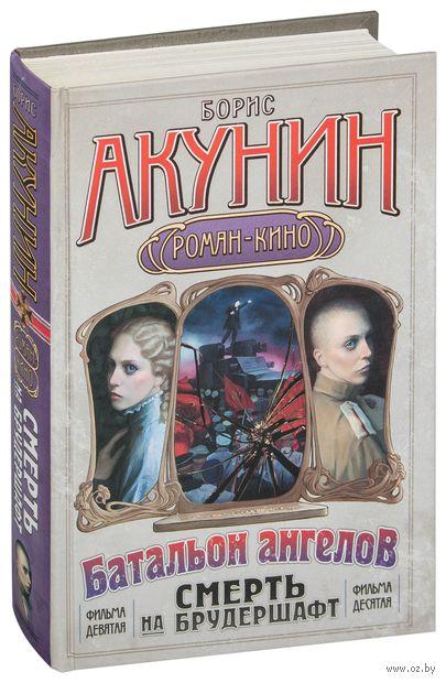 """Смерть на брудершафт. Операция """"Транзит"""" (фильма девятая); Батальон ангелов (фильма десятая). Борис Акунин"""