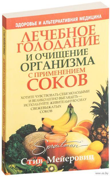 Лечебное голодание и очищение организма с применением соков. Стив Мейеровиц