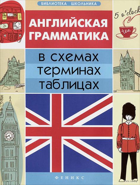 Английская грамматика в схемах, терминах, таблицах. Г. Погожих