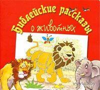 Библейские рассказы о животных. Тим Доули