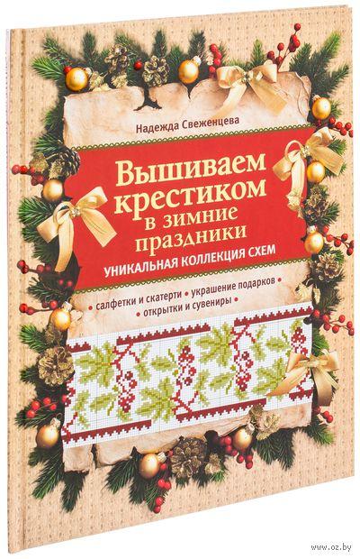 Вышиваем крестиком в зимние праздники. Надежда Свеженцева