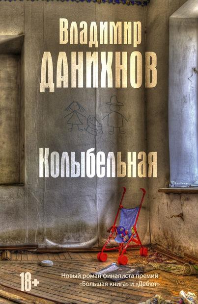 Колыбельная. Владимир Данихнов