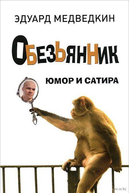 Обезьянник. Эдуард Медведкин