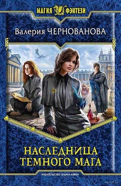 Наследница темного мага. Валерия Чернованова