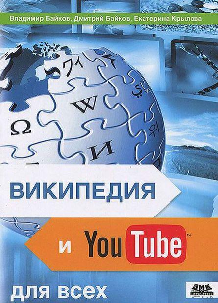 Википедия и YouTube для всех. В. Байков, Д. Байков, Екатерина Крылова