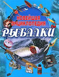 Новейшая энциклопедия рыбалки — фото, картинка