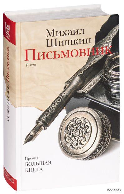 Письмовник. Михаил Шишкин