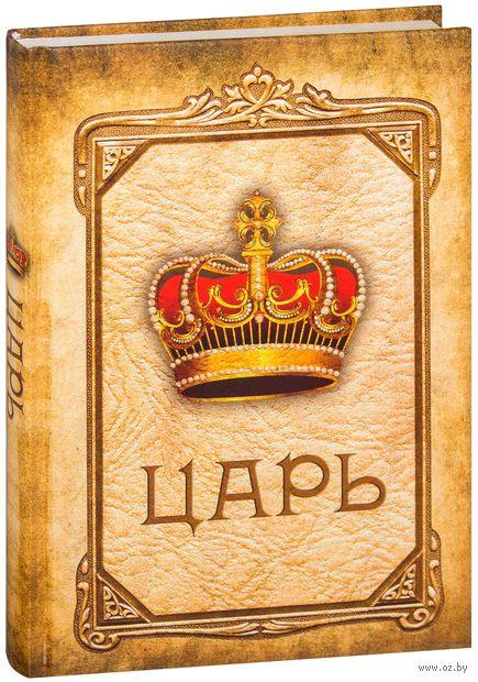 """Записная книжка в клетку """"Царь"""" (А5; 128 листов)"""