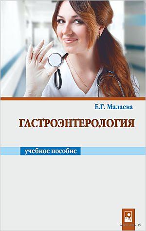 Гастроэнтерология. Е. Малаева