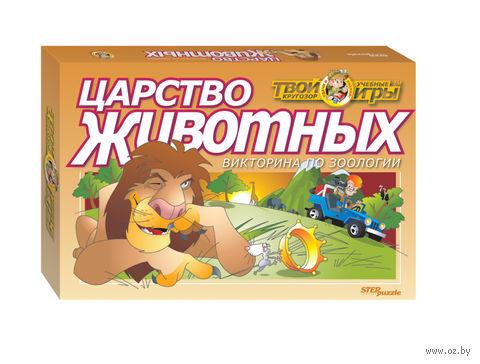 "Викторина ""Царство животных"""