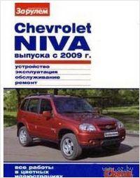 Chevrolet Niva выпуска с 2009 г. Устройство, эксплуатация, обслуживание, ремонт, все работы в цветных иллюстрациях — фото, картинка