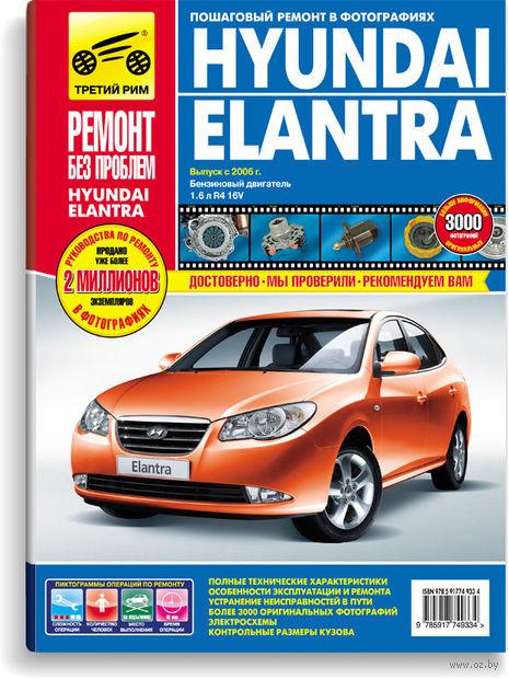 Hyundai Elantra IV с 2006 г. Руководство по эксплуатации, техническому обслуживанию и ремонту — фото, картинка