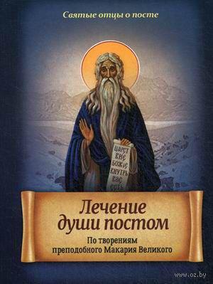 Лечение души постом. По творениям преподобного Макария Великого. Д. Киселева