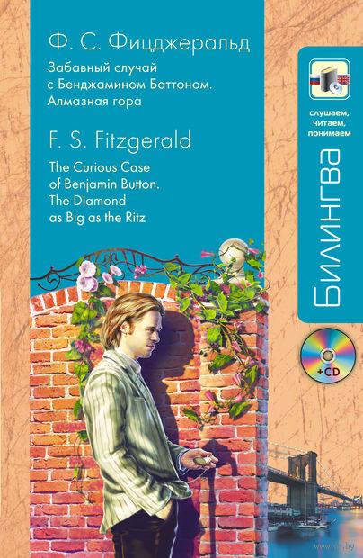 The Curious Case of Benjamin Button. The Diamond as Big as the Ritz (+ CD). Фрэнсис Скотт Фицджеральд
