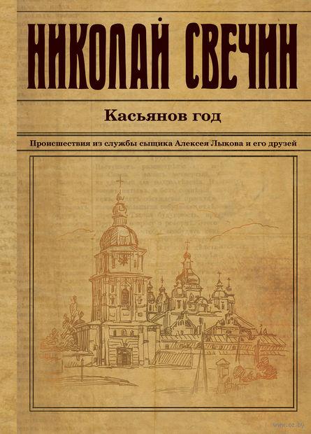 Касьянов год — фото, картинка