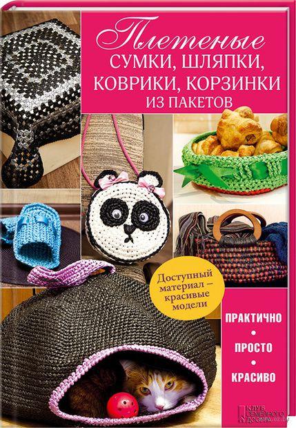 Плетеные сумки, шляпки, коврики, корзинки из пакетов — фото, картинка