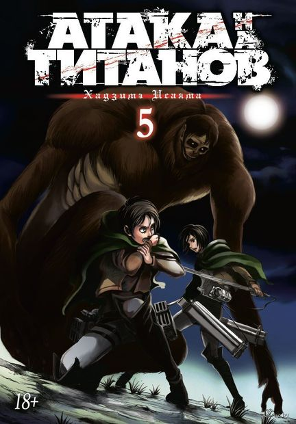 Атака на титанов. Книга 5 — фото, картинка