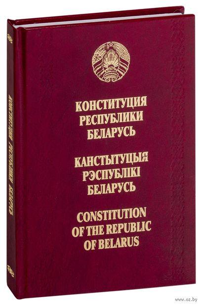 Конституция Республики Беларусь на 3-х языках — фото, картинка