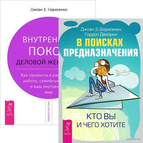 В поисках предназначения. Внутренний покой деловой женщины (комплект из 2-х книг) — фото, картинка
