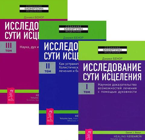 Исследование сути исцеления. В 3 томах (комплект) — фото, картинка